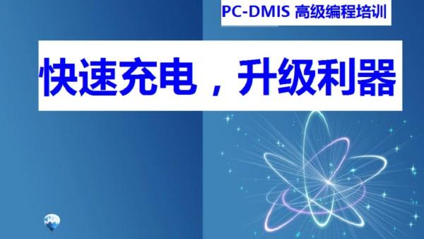 三坐标测量PC-DMIS高级编程