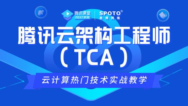 腾讯云计算 腾讯云架构工程师认证(TCA)