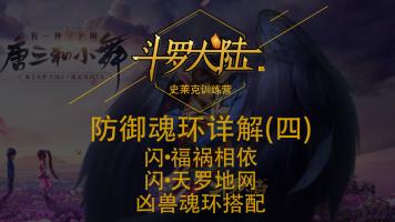 【斗罗大陆H5】防御魂环详解(四)
