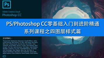 PS/Photoshop cc从入门到精通之四图层样式篇