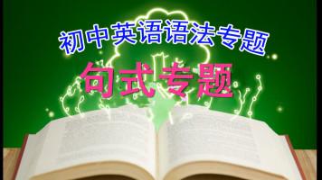 中考英语语法复习——句式专题讲解