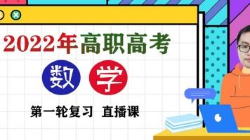"""2022年高职高考数学第一轮复习直播课/零基础/""""3+证书""""/全考点"""