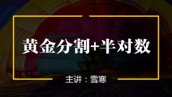 【百股精】黄金分割+半对数