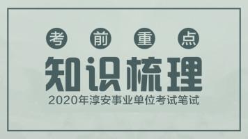 2020年淳安事业单位笔试考前重点知识梳理