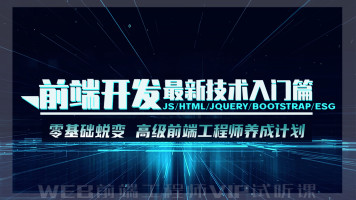 前端开发最新技术入门篇 JS/Html/Jquery/Bootstrap/ES6