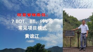 项目管理杂谈:7 BOT、BT、PPP等常见项目模式