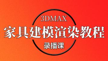 3DMAX家具高级建模及渲染表现录播课