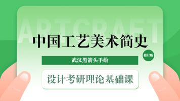 2021中国工艺美术简史基础理论精讲课程