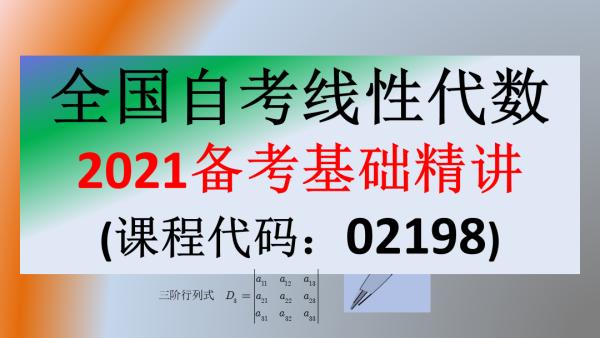 全国自考线性代数02198基础精讲(2021备考)