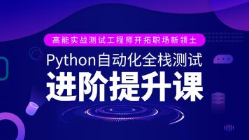 进阶班-Python Web+APP自动化测试开发提升课