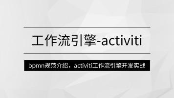 工作流引擎-activiti【马士兵教育】