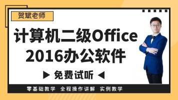 2021年9月计算机二级Office办公软件免费试听课贺斌精讲