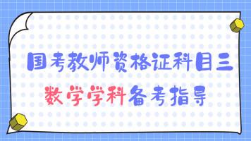 教师资格证科目三数学学科备考指导