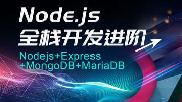 Node.js全栈开发  从入门到进阶体系课程