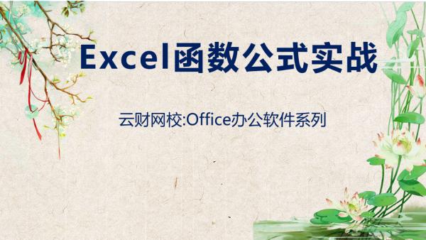 Excel函数公式在财务中的应用