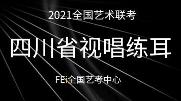【四川省】2021视唱练耳(基础班)