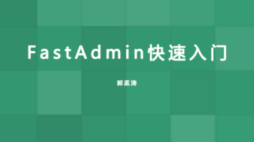 FastAdmin快速入门 (上)