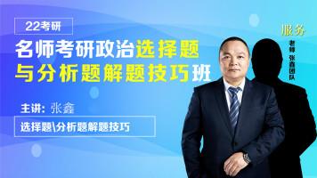 领跑22考研—张鑫考研政治选择分析专项专练班
