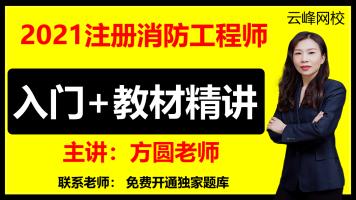 消防工程师零基础入门课+教材精讲+习题讲解【云峰消防】