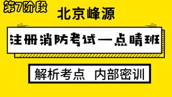 【北京峰源】2019注册消防考试点睛班
