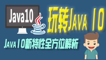 Java基础系列 Java 10新特性全解析【尚学堂】