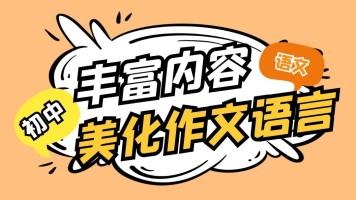 【初中语文】作文丰富内容和美化语言