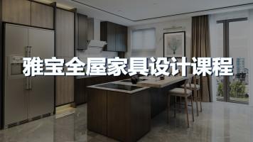 雅宝全屋家具设计课程