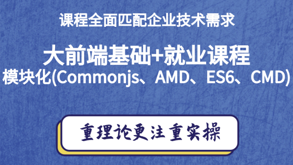 JS模块化(Commonjs、AMD、ES6、CMD)教程