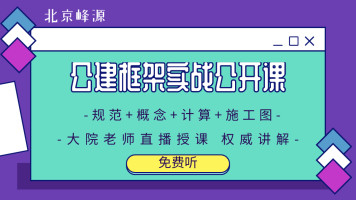 【北京峰源】公建框架实战班公开课