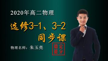 【主编授课】2020年高二物理基础拔高课程(录/直播+2本资料)