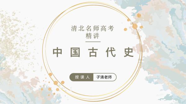 【清北名师】2021高考历史之中国古代史专题
