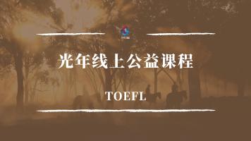光年线上公益—TOEFL