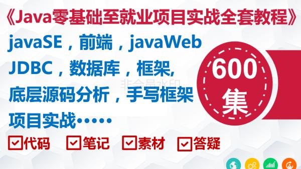 java零基础至项目实战(javase+javaweb+代理反射注解+框架等)