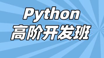 Python高阶开发班