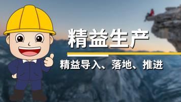 企业精益管理培训/精益生产导入【博革咨询】