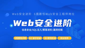 Web安全进阶(安全测试/黑客信息安全/漏洞挖掘/攻防/SQL注入)