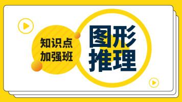 2021公务员考试图形推理技巧课【晴教育】