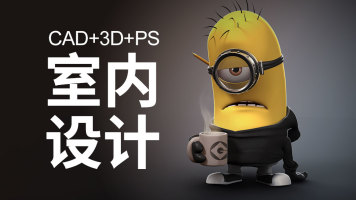CAD+3D+PS室内设计教程(autocad施工图3dmax效果photoshop后期)