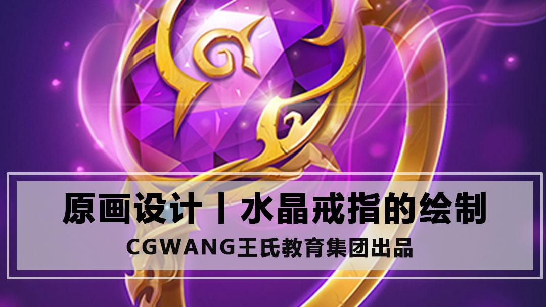 水晶戒指的绘制丨原画CG教程丨手绘教程丨CGWANG王氏教育集团