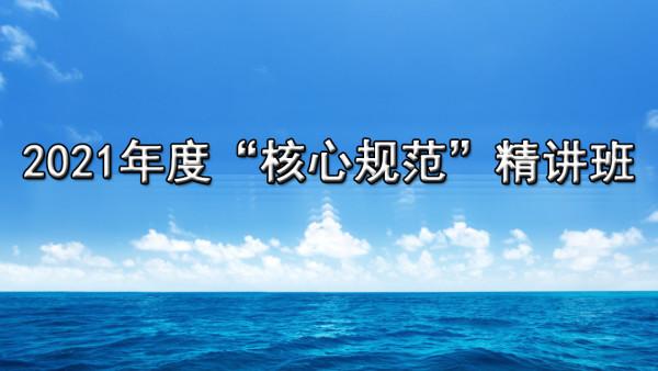【上海彭老师培训】2021年注册给排水核心规范精讲班