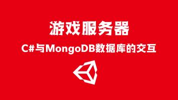 C#与MongoDB数据库的交互