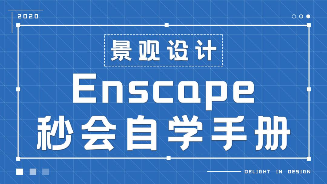 【景观园林】Enscape秒会自学手册-for Sketchup