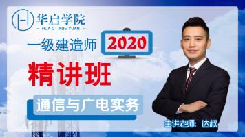 华启学院2020年一建通信与广电实务-精讲班(主讲人:通信达叔)