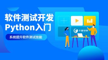 【牛鹭学院】软件测试开发——Python入门