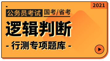 行测专项题库—逻辑判断【晴教育公考】适用2021公务员省考