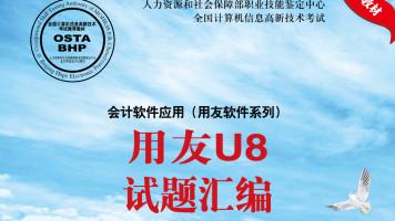 会计软件应用 - 用友U8中级试题精讲