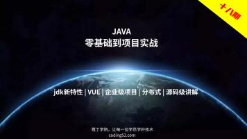 蔻丁学院Java18期就业班