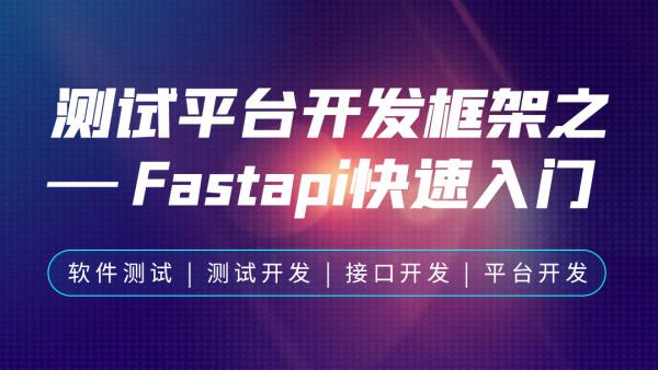 测试平台开发技术之-fastapi快速入门
