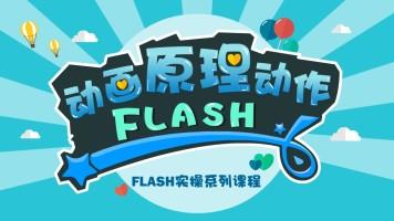 Flash人物动画制作-动作篇精品课【栋科在线】
