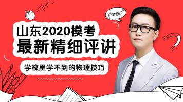 【坤哥物理】2020山东高考最新模拟考评讲视频